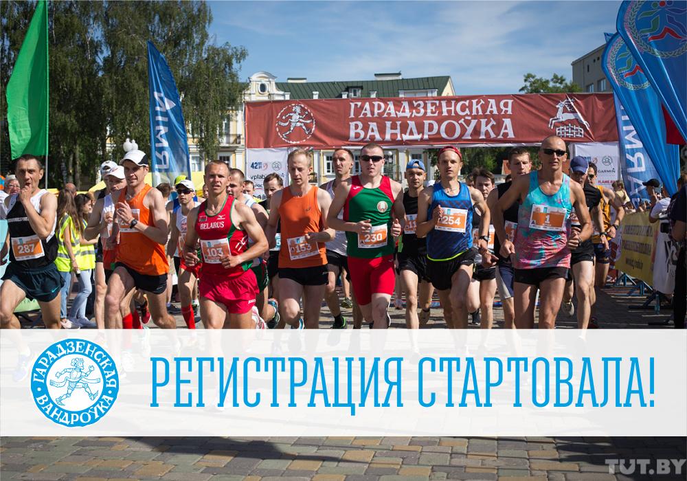 Garadzenskaya Vandrouka 2019