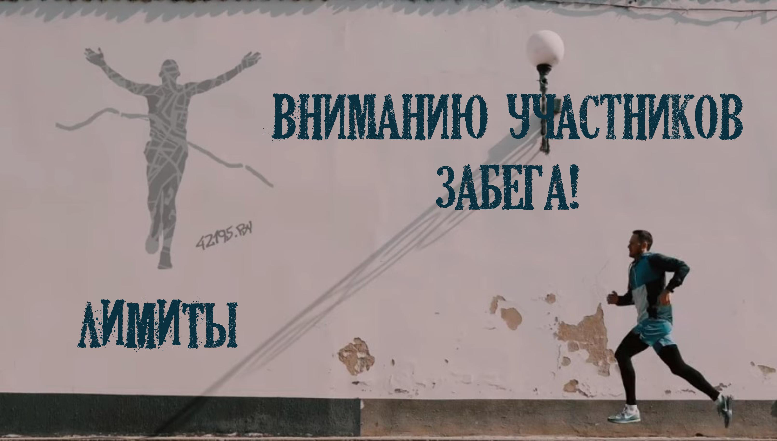 (Русский) Лимиты