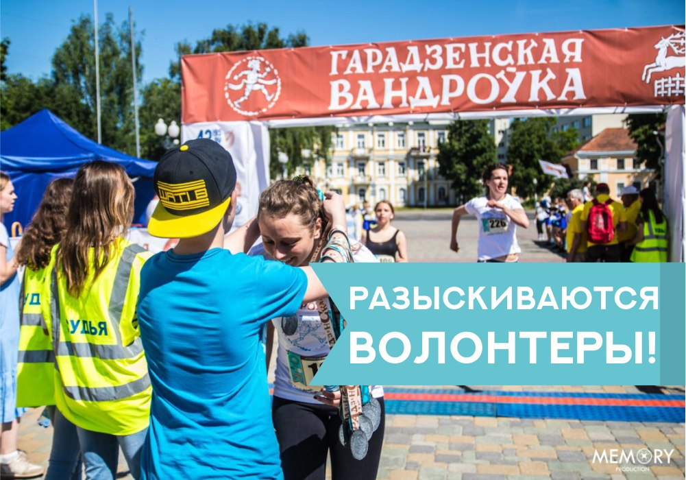 (Русский) Приглашаем Волонтёров!
