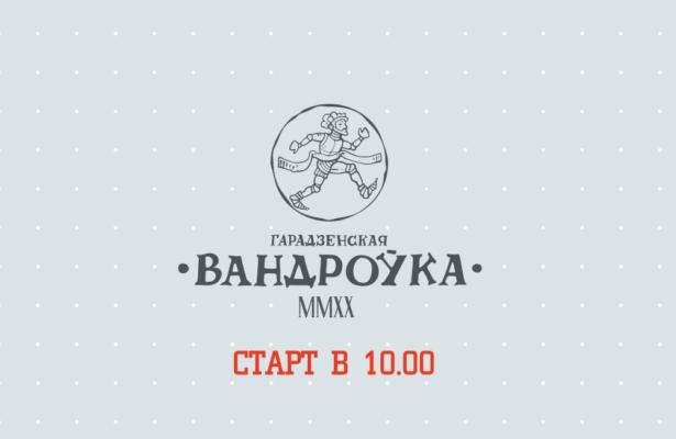 (Русский) Время Старта 10.00