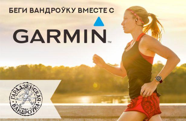 (Русский) Гарадзенская Вандроўка 2020 & GARMIN
