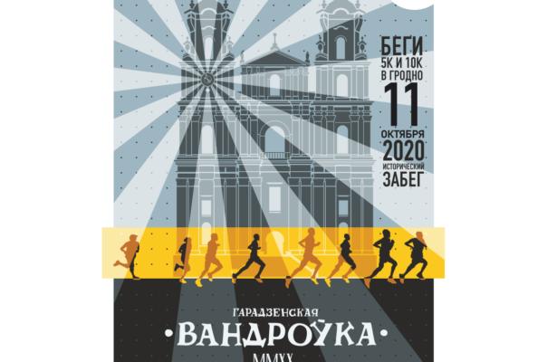 (Русский) Гарадзенская вандроўка – 2020 Переносится