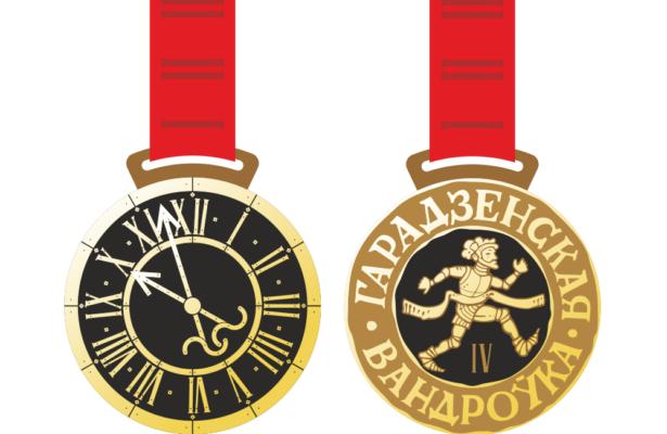 (Русский) Медаль четвёртой «Гарадзенскай Вандроўкі»!