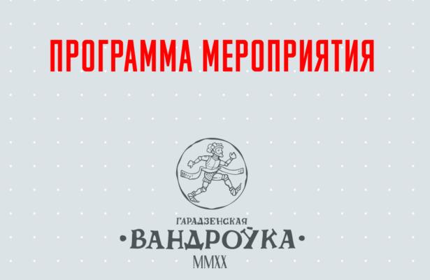 (Русский) Программа мероприятия «Гарадзенская Вандроўка»